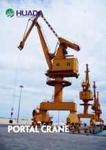 Portal Crane|Huada Heavy Industry China Supplier and Manufacturer